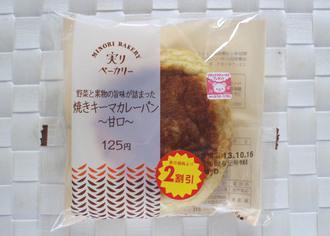 焼きキーマカレーパン