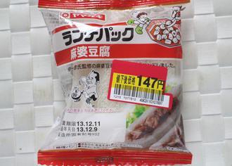 ランチパック 麻婆豆腐