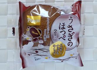 うさぎのほっぺベルギーチョコ&ホイップ