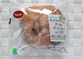キャラメルダマンドクッキーデニッシュ