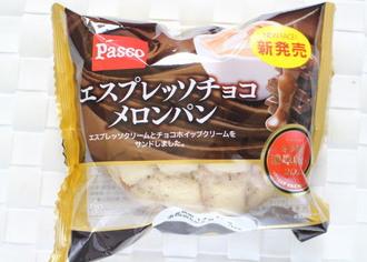 エスプレッソチョコメロンパン