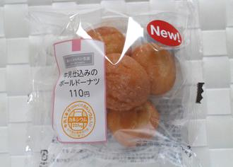 牛乳仕込みのボールドーナツ