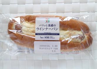 パリッと食感のウインナーパン