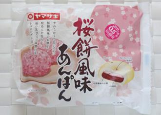 桜餅風味あんぱん