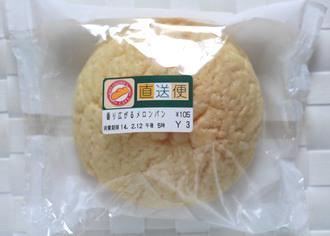 香り広がるメロンパン