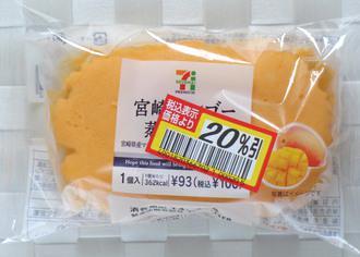 宮崎マンゴー蒸しケーキ