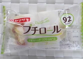 プチロール アボカド入りチーズクリーム&ハム