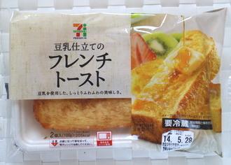 豆乳仕立てのフレンチトースト