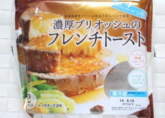 濃厚ブリオッシュのフレンチトースト