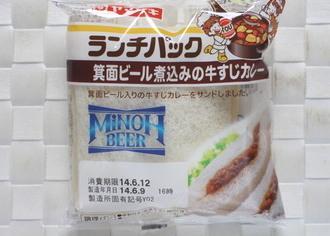箕面ビール煮込みの牛すじカレー