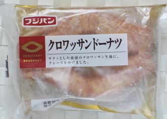 クロワッサンドーナツ