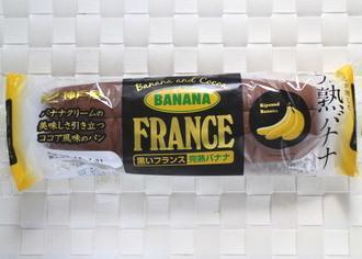 FRANCE 黒いフランス完熟バナナ