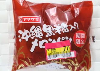 沖縄黒糖入りメロンパン