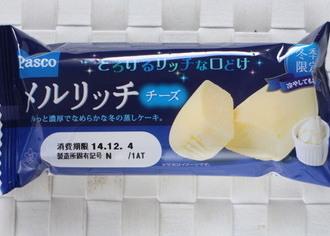 メルリッチ チーズ