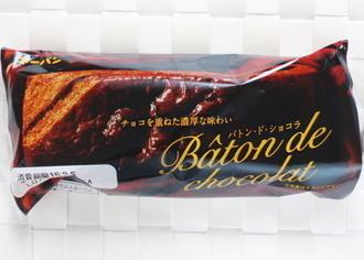 バトン・ド・ショコラ