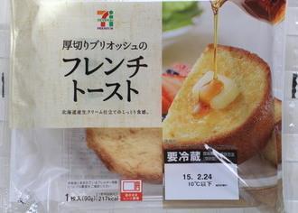 厚切りブリオッシュのフレンチトースト