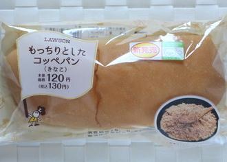 もっちりとしたコッペパン きな粉