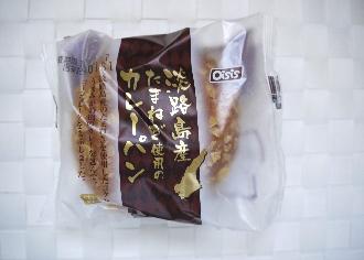 淡路島産たまねぎ使用のカレーパン