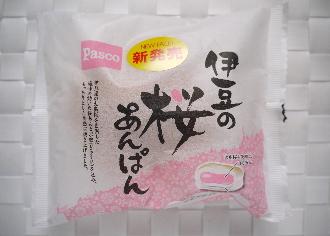 伊豆の桜あんぱん