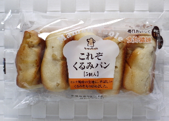 これぞくるみパン