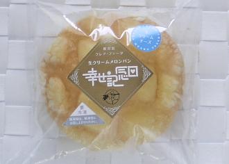 生クリームメロンパン幸せ記念日クリームチーズ