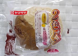 2 色パン