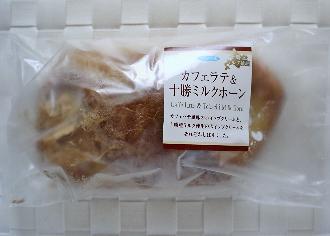 カフェラテ& 十勝ミルクホーン