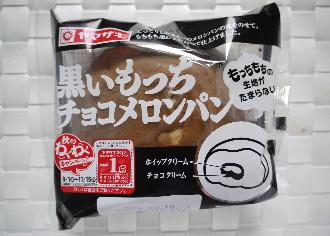 黒いもっちチョコメロンパン