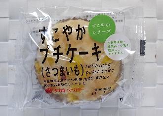 すこやかプチケーキ( さつまいも)