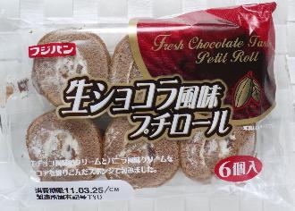 生ショコラ風味プチロール