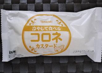冷やして食べるコロネ(カスタード)