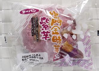 鳴門金時芋&紫芋蒸し