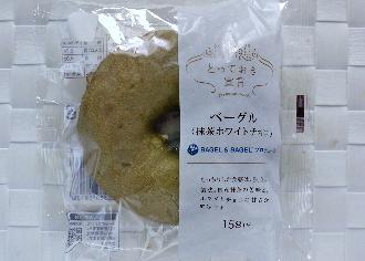 ベーグル(抹茶ホワイトチョコ)