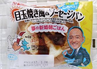 目玉焼き風&ソーセージパン