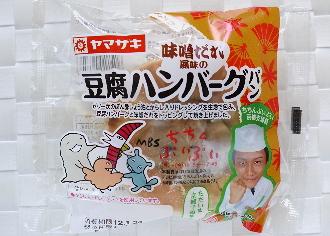 味噌だれ風味の豆腐ハンバーグパン