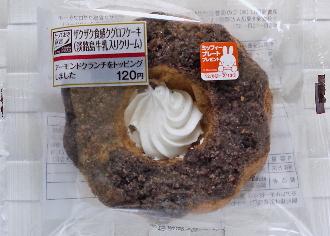 ザクザク食感クグロフケーキ