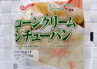 コーンクリームシチューパン
