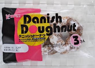 デニッシュドーナツ