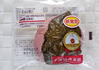国産米粉のあんぱん(桜風味)