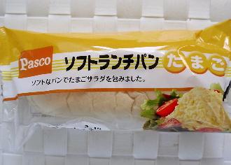 ソフトランチパン たまご