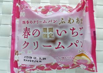 春のいちごクリームパン