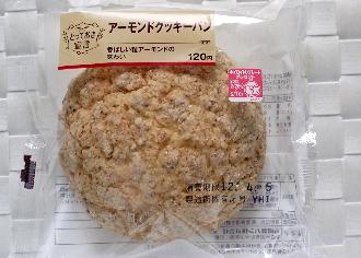 アーモンドクッキーパン
