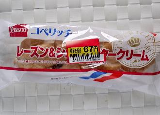 レーズン&シュガーバタークリーム