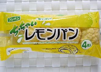 ちっちゃい甘ずっぱい!レモンパン