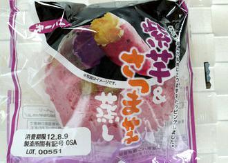 紫芋&さつま芋蒸し