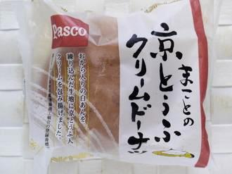 まことの京とうふクリームドーナツ