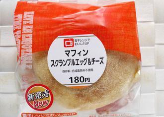 マフィンスクランブルエッグ& チーズ