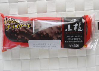 小枝風チョコケーキ