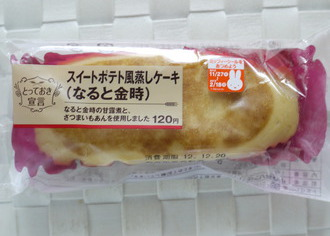 スイートポテト風蒸しケーキ( なると金時)