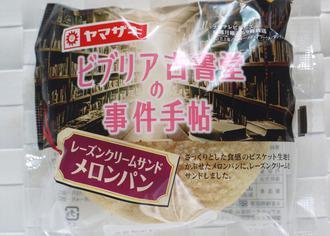 レーズンクリームサンドメロンパン